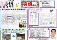 笑顔通信平成24年4月号発行