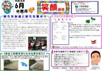 笑顔通信平成24年5月号発行
