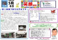 笑顔通信平成24年6月号発行