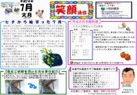 笑顔通信平成24年7月号発行