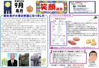 笑顔通信平成24年9月号発行