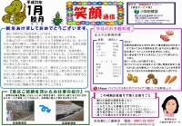 笑顔通信平成25年1月号発行