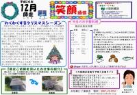 笑顔通信平成24年12月号発行