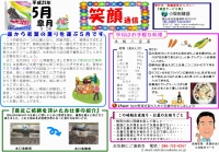 笑顔通信平成25年5月号発行