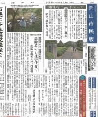地元山陽新聞に弊社記事が載りました。