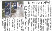 地元山陽新聞に岡山県マスコット工事看板記事が載りました。