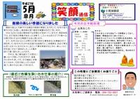 笑顔通信平成27年5月号