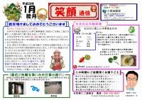 笑顔通信平成28年1月号発行