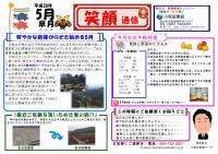 笑顔通信平成28年5月号発行