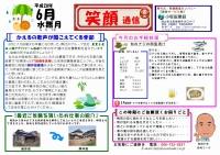 笑顔通信平成28年6月号発行