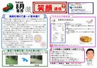 笑顔通信平成28年8月号発行