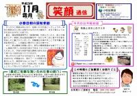 笑顔通信平成28年11月号発行