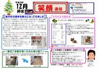 笑顔通信平成28年12月号発行