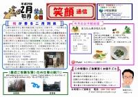 笑顔通信平成29年2月号発行