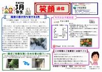 笑顔通信平成29年3月号発行