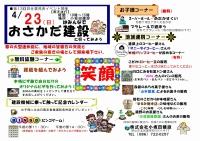 4月23日(日)に第13回お仕事発表会開催します。