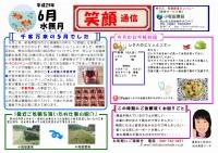笑顔通信平成29年6月号発行