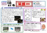 笑顔通信平成29年9月号発行