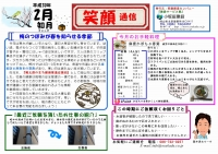笑顔通信平成30年2月号発行