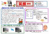 笑顔通信平成30年1月号発行
