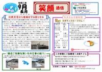 笑顔通信令和2年9月号発行
