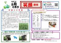 笑顔通信令和3年6月号発行