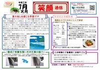 笑顔通信令和3年7月号発行