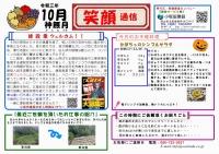 笑顔通信令和3年10月号発行