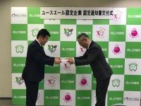 ユースエール企業認定式(岡山県内企業として3番目)
